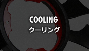 COOLING クーリング