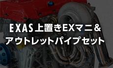 EXAS 上置きEXマニ&アウトレットパイプセット
