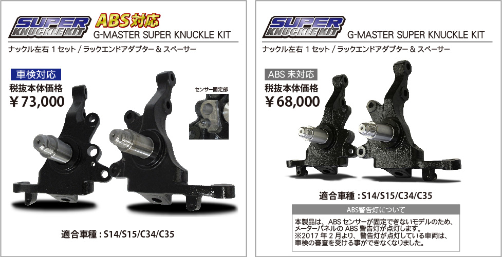 G-MASTER SUPER KNUCKLE