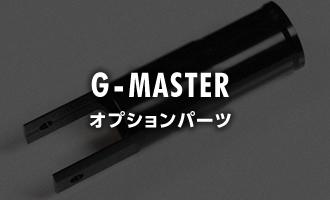 G-MASTER オプションパーツ