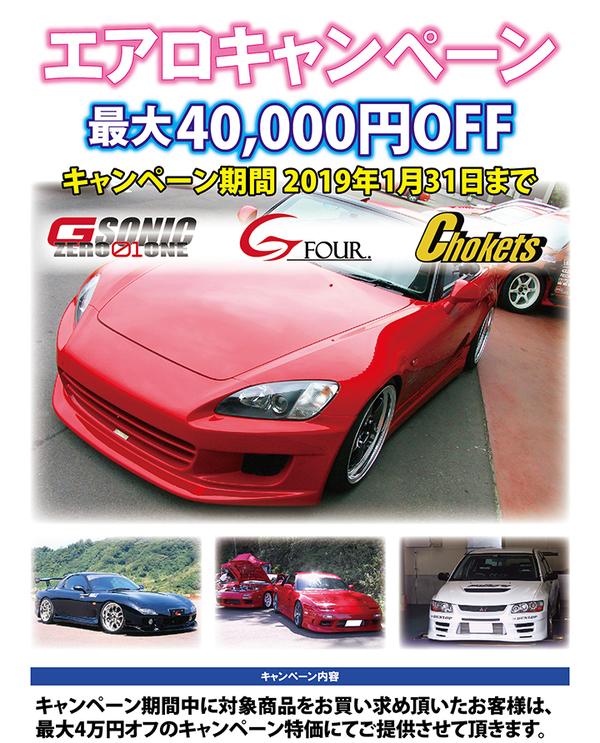 エアロキャンペーン 最大40,000円OFF!!