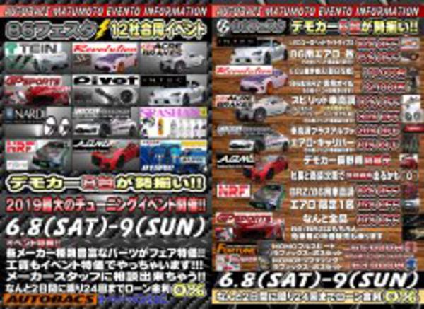 86フェスタ☆12社合同イベント    オートバックス松本店  6/8(土)-6/9(日)