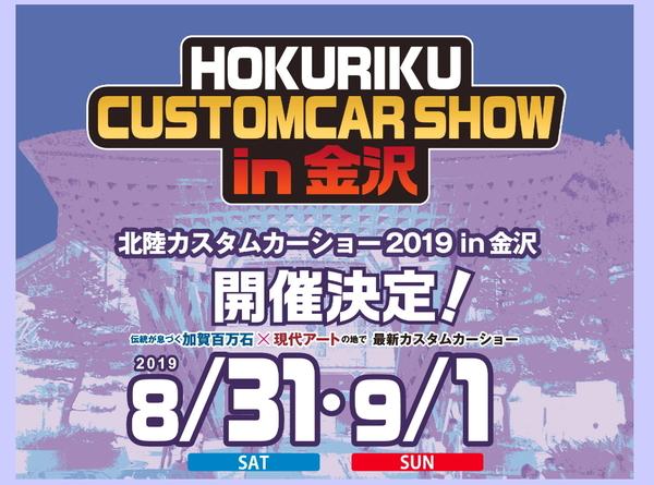 北陸カスタムカーショー2019 in 金沢