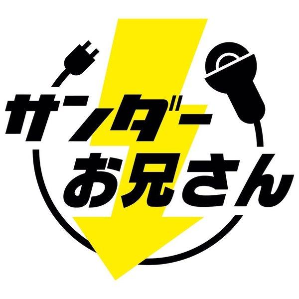 ⚡サンダーお兄さん走行会  9月28日(土)⚡
