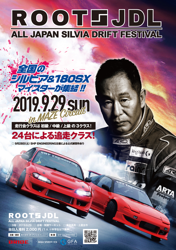 ROOTS JDL ALL JAPAN SILVIA DRIFT FESTIVAL 2019  9月29日(日)