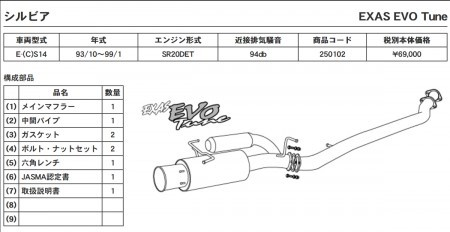 EXAS EVO Tune マフラー シルビア S14