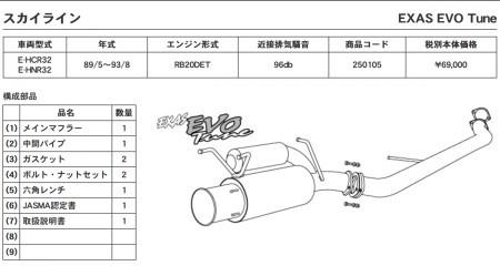 EXAS EVO Tune スカイライン HCR32 HNR32 2ドア 4ドア FR 4WD
