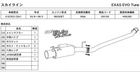 EXAS EVO Tune マフラー スカイライン ECR33 2ドア