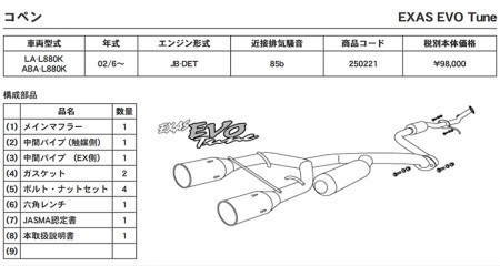 EVO Tune コペン L880K 『JASMA認定 車検対応』『車高短対応』